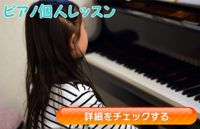 岡山県倉敷市上東のピアノ教室・リトミック教室・硬筆教室・英語教室のピアノ個人レッスン