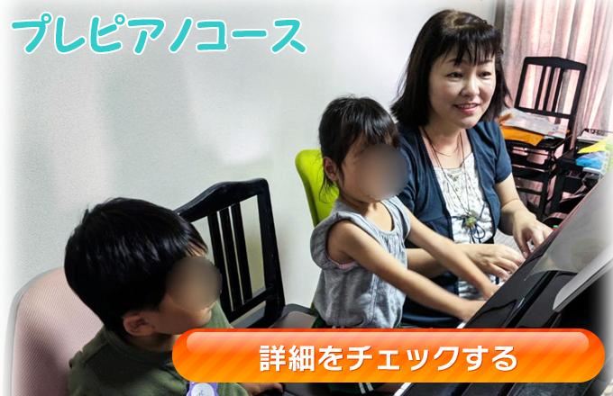 岡山県倉敷市上東のピアノ教室・リトミック教室・硬筆教室・英語教室のリトミックコース