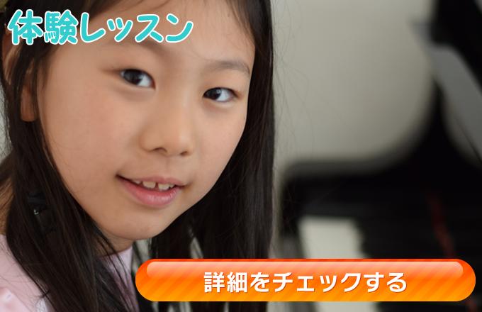 岡山県倉敷市上東のピアノ教室・リトミック教室・硬筆教室・英語教室の体験レッスン