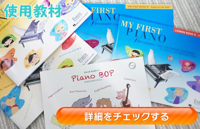 岡山県倉敷市上東のピアノ教室・リトミック教室・硬筆教室・英語教室の使用教材