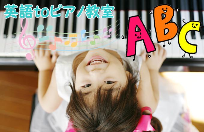 岡山県倉敷市上東のピアノ教室・リトミック教室の英語deピアノ教室