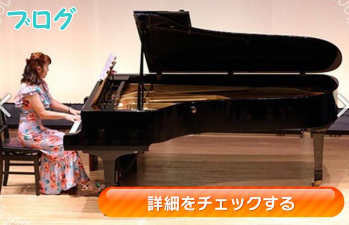 岡山県倉敷市上東のピアノ教室・リトミック教室・硬筆教室・英語教室のブログ