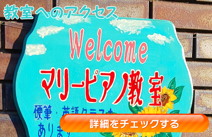 岡山県倉敷市上東のピアノ教室&学習教室 中庄・庭瀬・西阿知・倉敷駅からもアクセスできます!